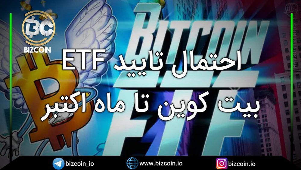 احتمال تایید ETF بیت کوین تا ماه اکتبر