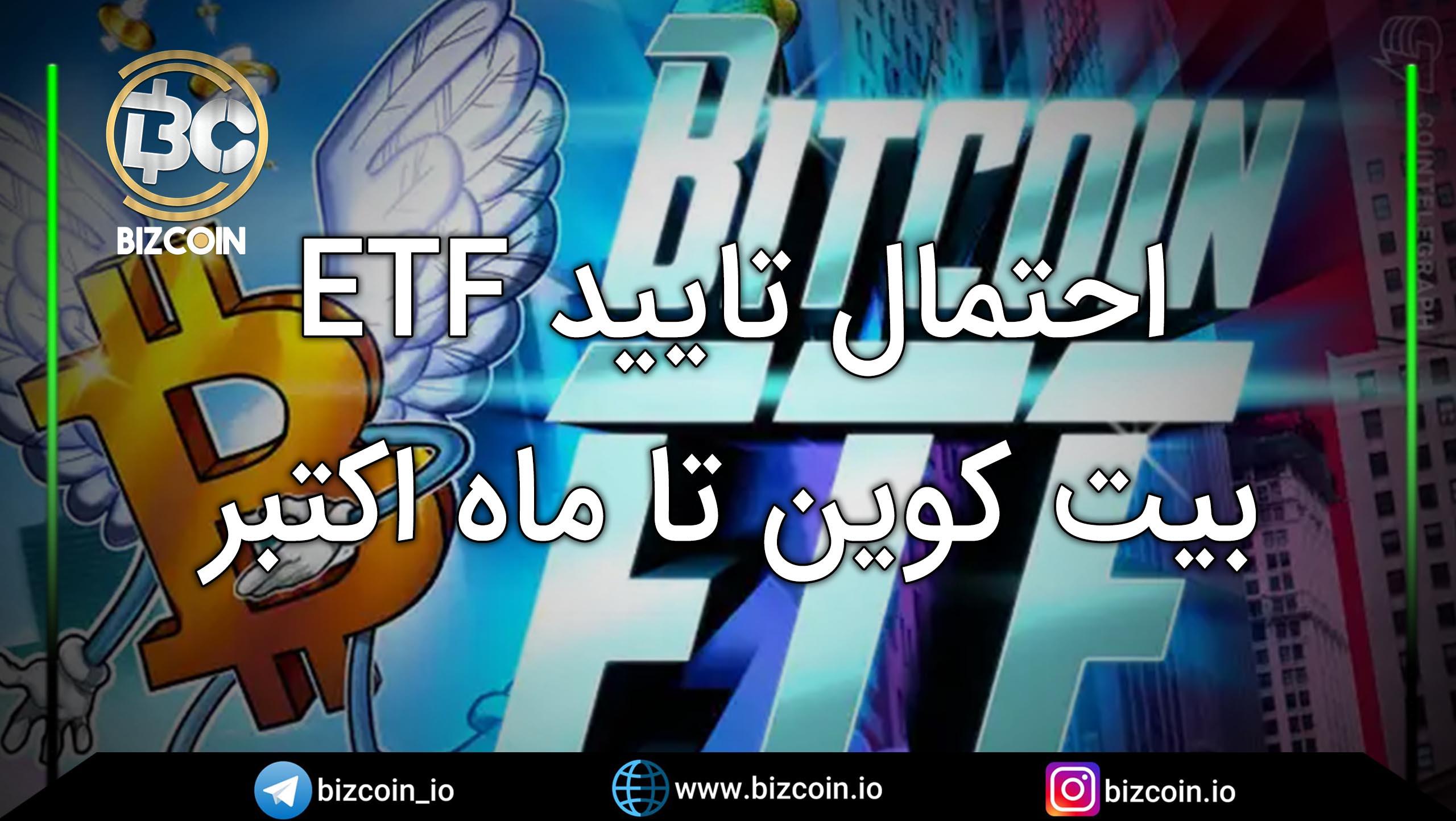 Bitcoin ETF likely to be approved by October احتمال تایید ETF بیت کوین تا ماه اکتبر