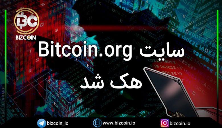 سایت Bitcoin.org هک شد