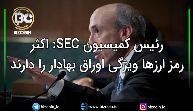 رئیس کمیسیون SEC اکثر رمز ارزها ویژگی اوراق بهادار را دارند