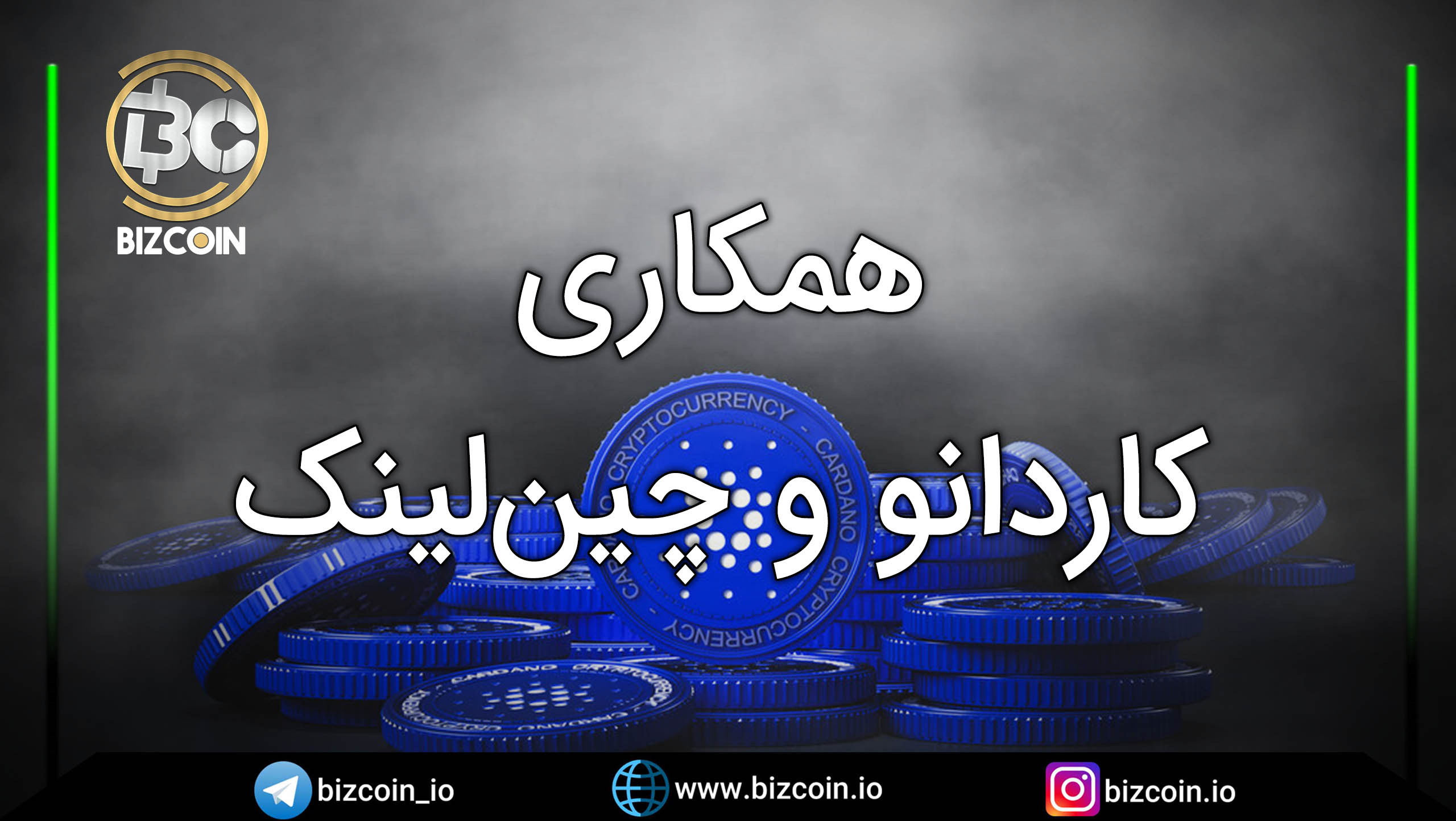 Collaboration between Cardano and Chinlink همکاری کاردانو و چینلینک