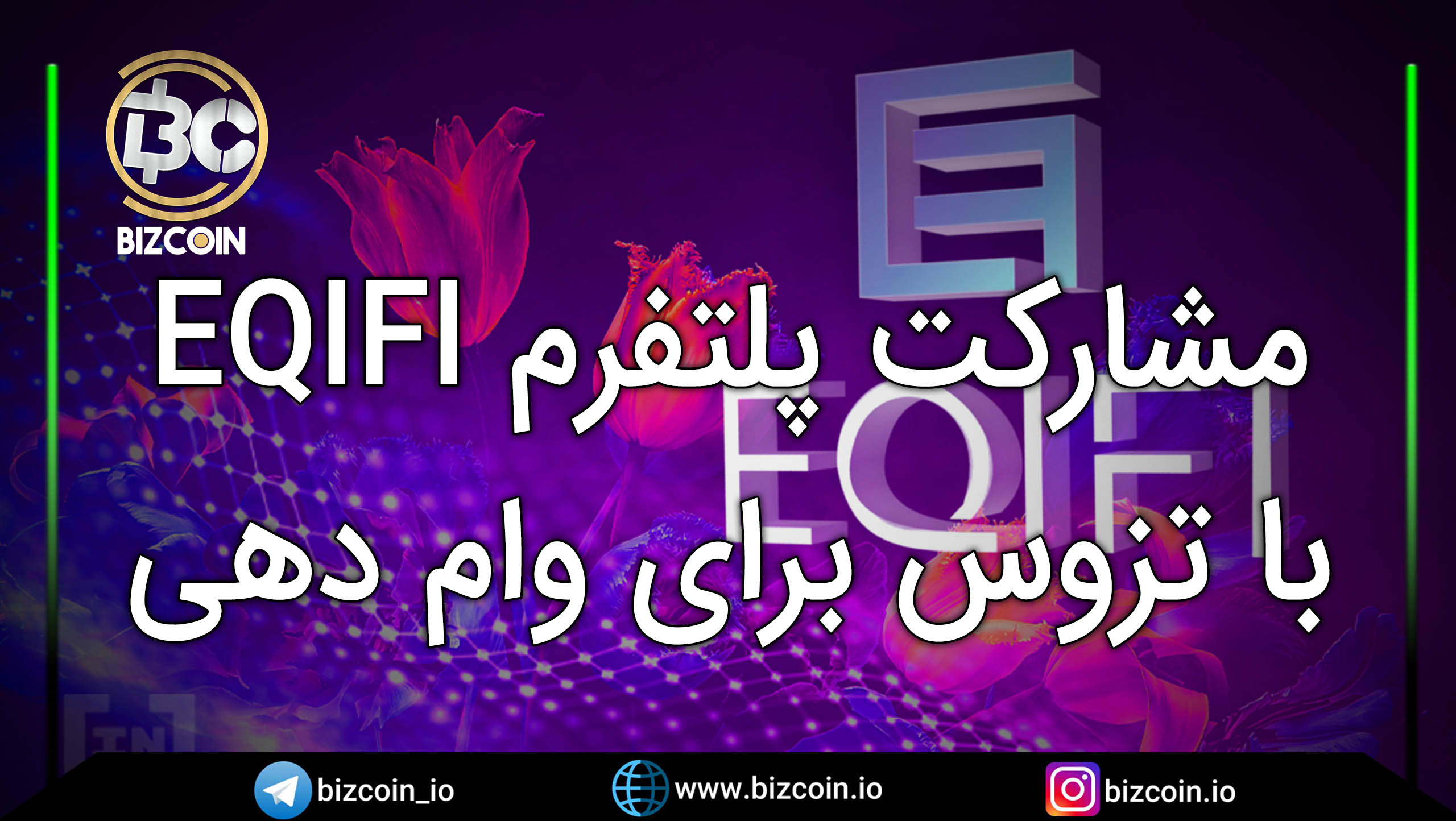 EQIFI platform partnership with tezos for lending مشارکت پلتفرم EQIFI با تزوس برای وام دهی