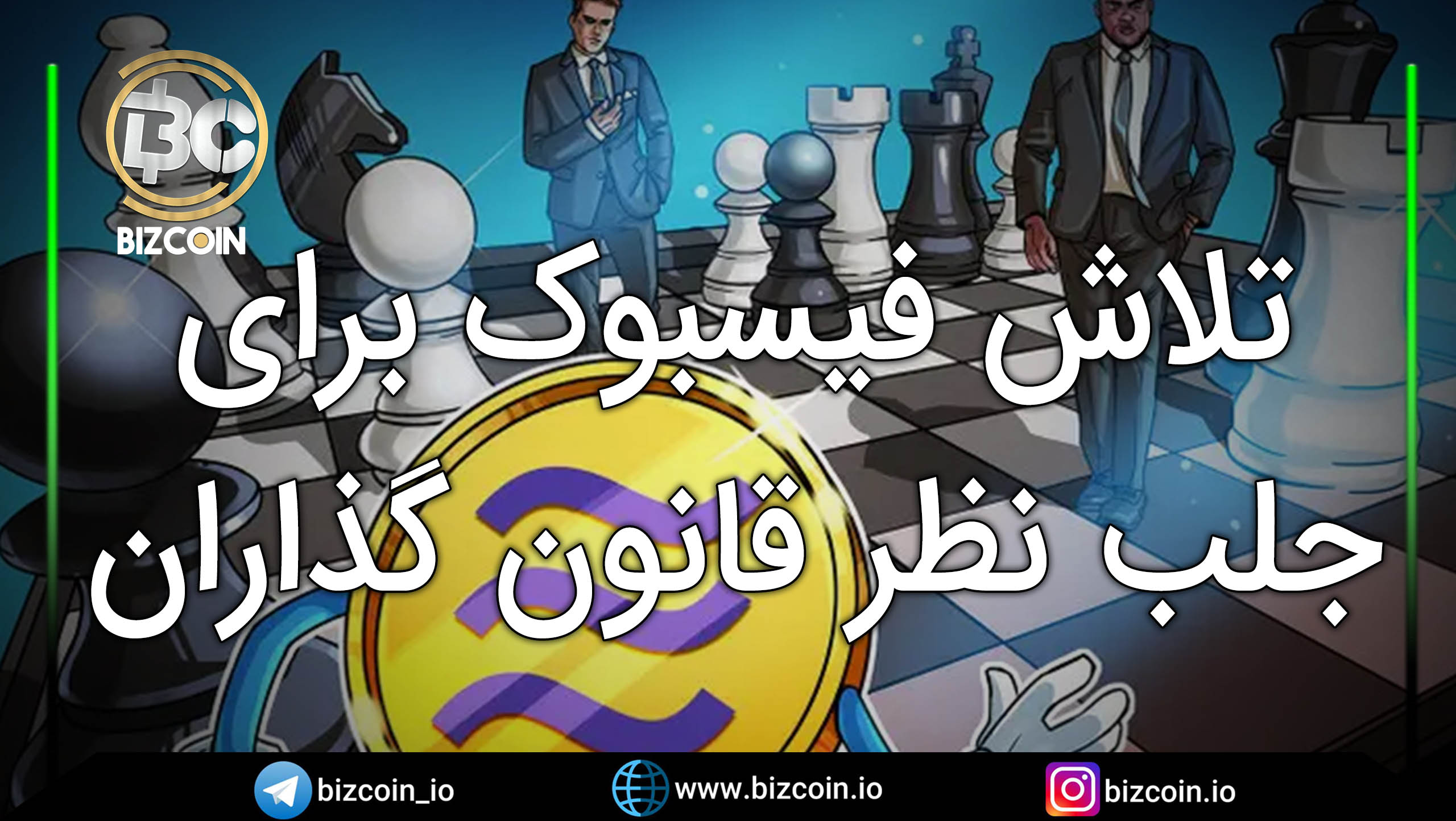 Facebook attempt to get the attention of lawmakers تلاش فیسبوک برای جلب نظر قانون گذاران
