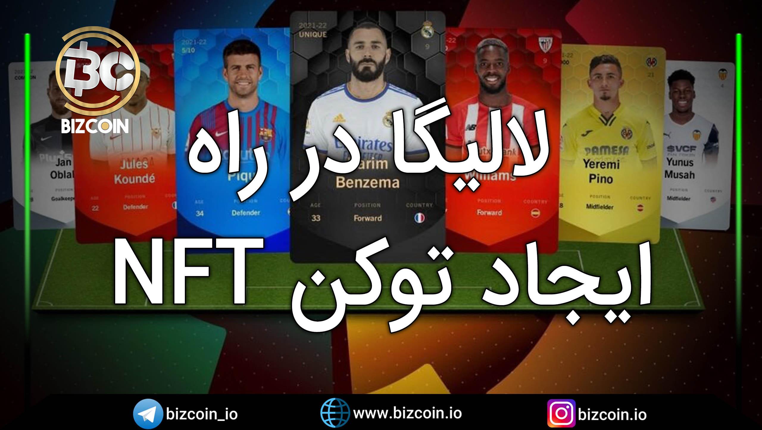 La Liga on the way to creating NFT tokens لالیگا در راه ایجاد توکن NFT