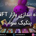 Launching the NFT market for swap pancake 120x120 جدیدترین و مهمترین اخبار ارزهای دیجیتال