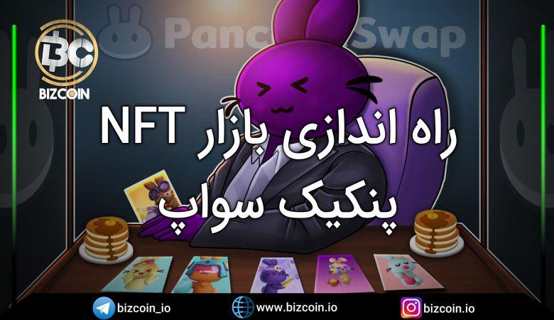 راه اندازی بازار NFT پنکیک سواپ