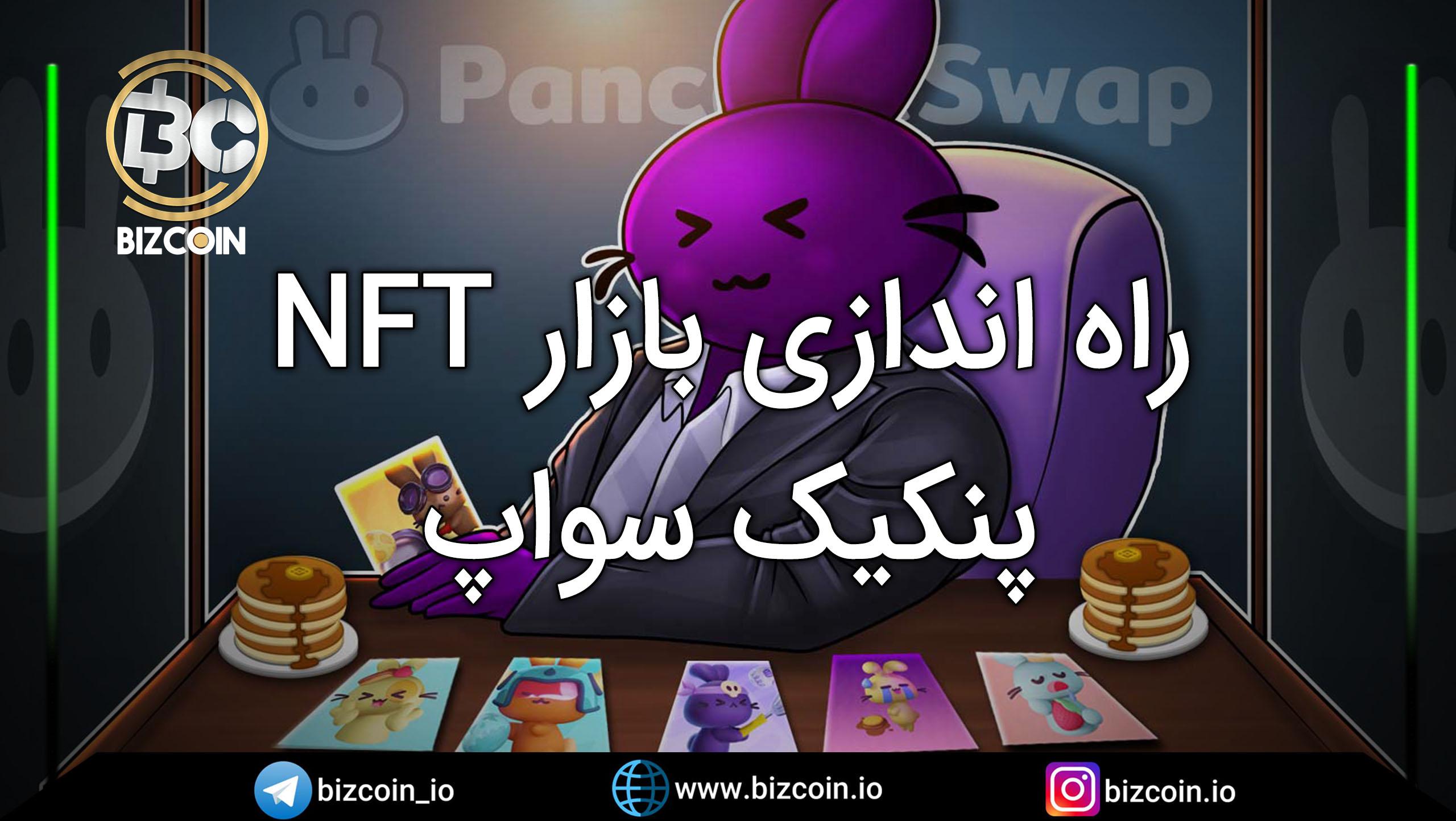 Launching the NFT market for swap pancake راه اندازی بازار NFT پنکیک سواپ