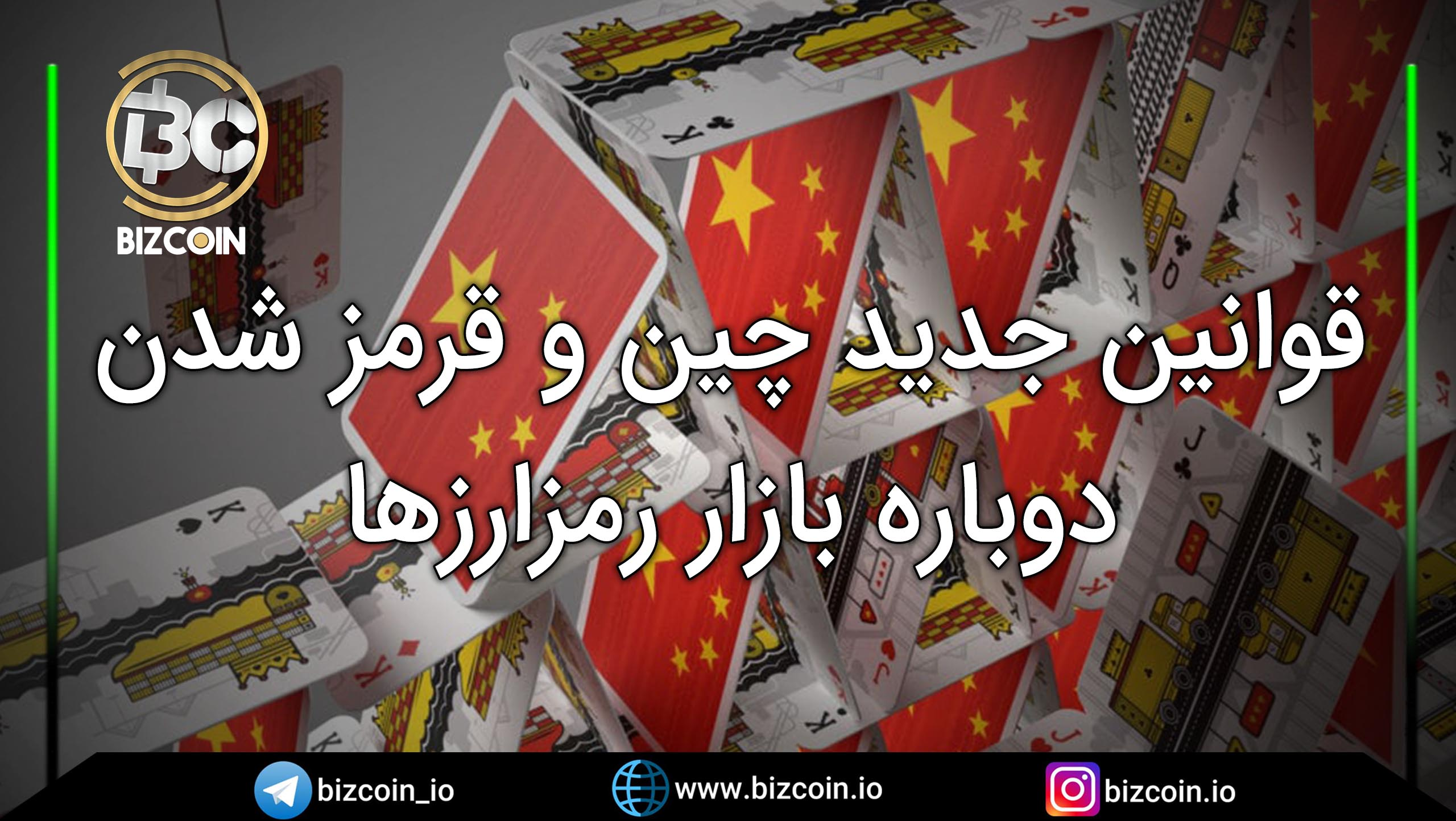 New Chinese rules and redemption of the cryptocurrency market again قوانین جدید چین و قرمز شدن دوباره بازار رمزارزها