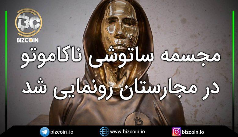 مجسمه ساتوشی ناکاموتو در مجارستان رونمایی شد