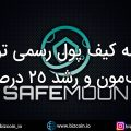 Supply of the official wallet of safemoon token and 25 growth of this token 120x120 جدیدترین و مهمترین اخبار ارزهای دیجیتال
