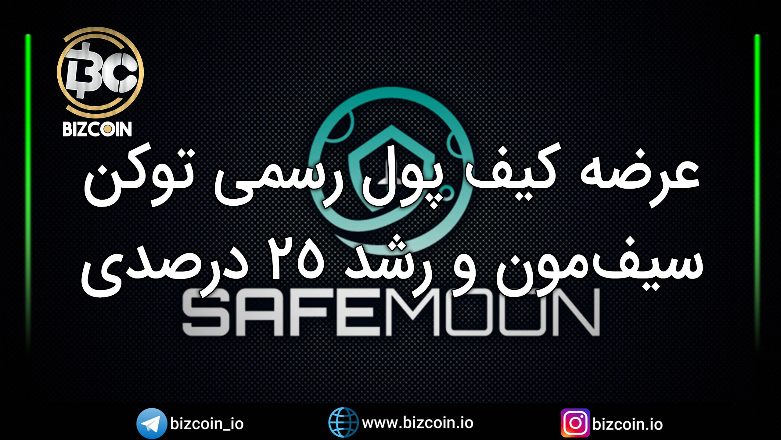 Supply of the official wallet of safemoon token and 25 growth of this token عرضه کیف پول رسمی توکن سیفمون و رشد ۲۵ درصدی