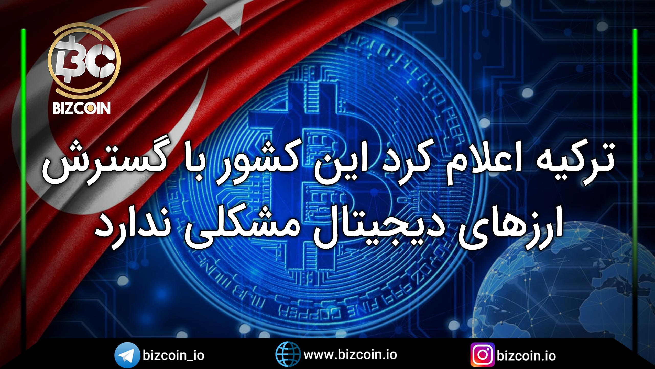 Turkey has stated that it has no problem with the expansion of cryptocurrencies ترکیه اعلام کرد این کشور با گسترش ارزهای دیجیتال مشکلی ندارد