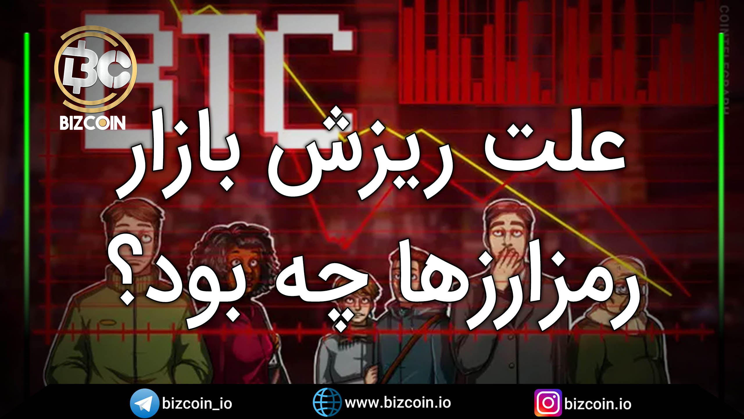 What was the reason for the collapse of the cryptocurrency market علت ریزش بازار رمزارزها چه بود؟