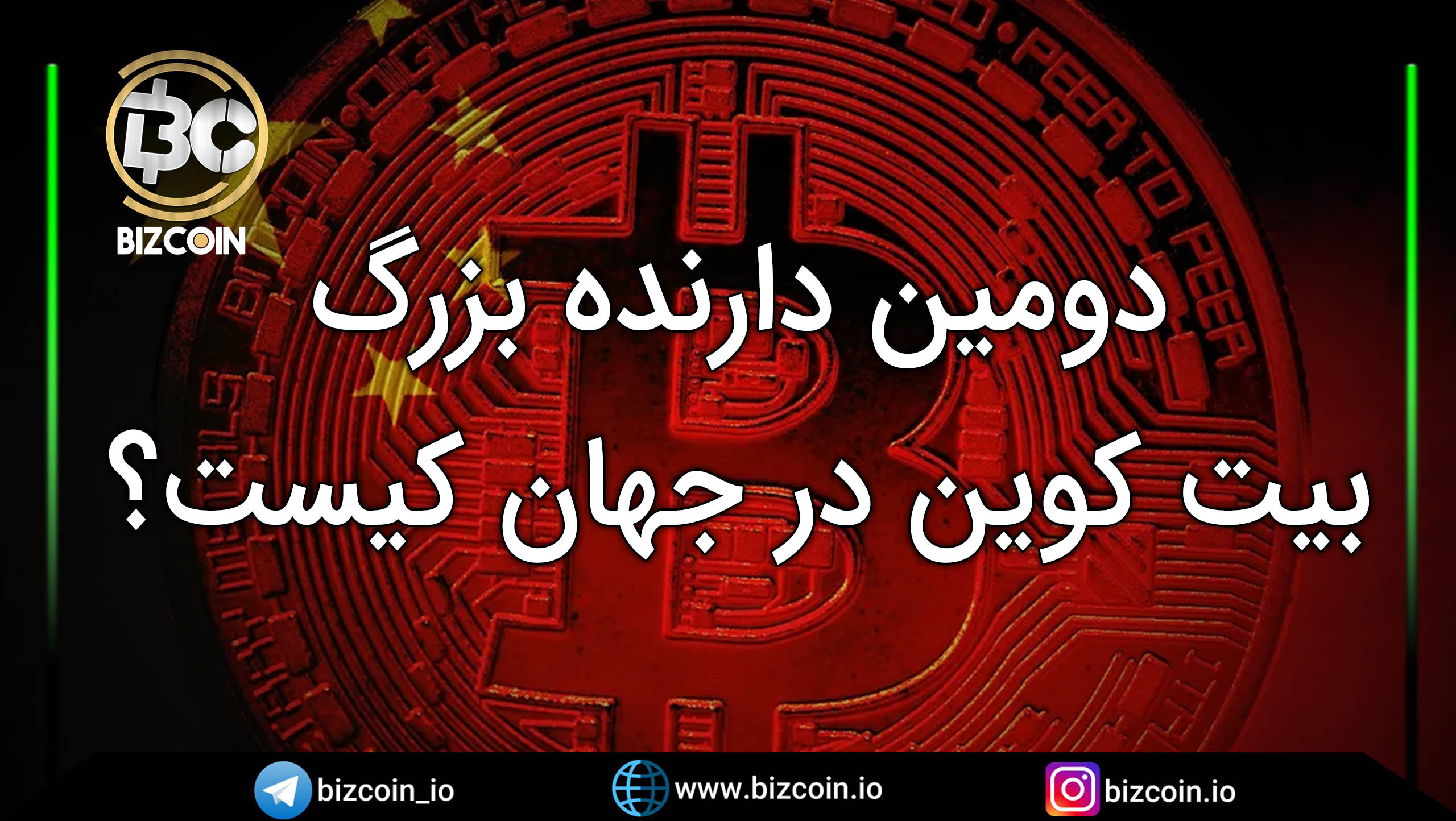 Who is the second largest holder of Bitcoin in the world دومین دارنده بزرگ بیت کوین در جهان کیست؟