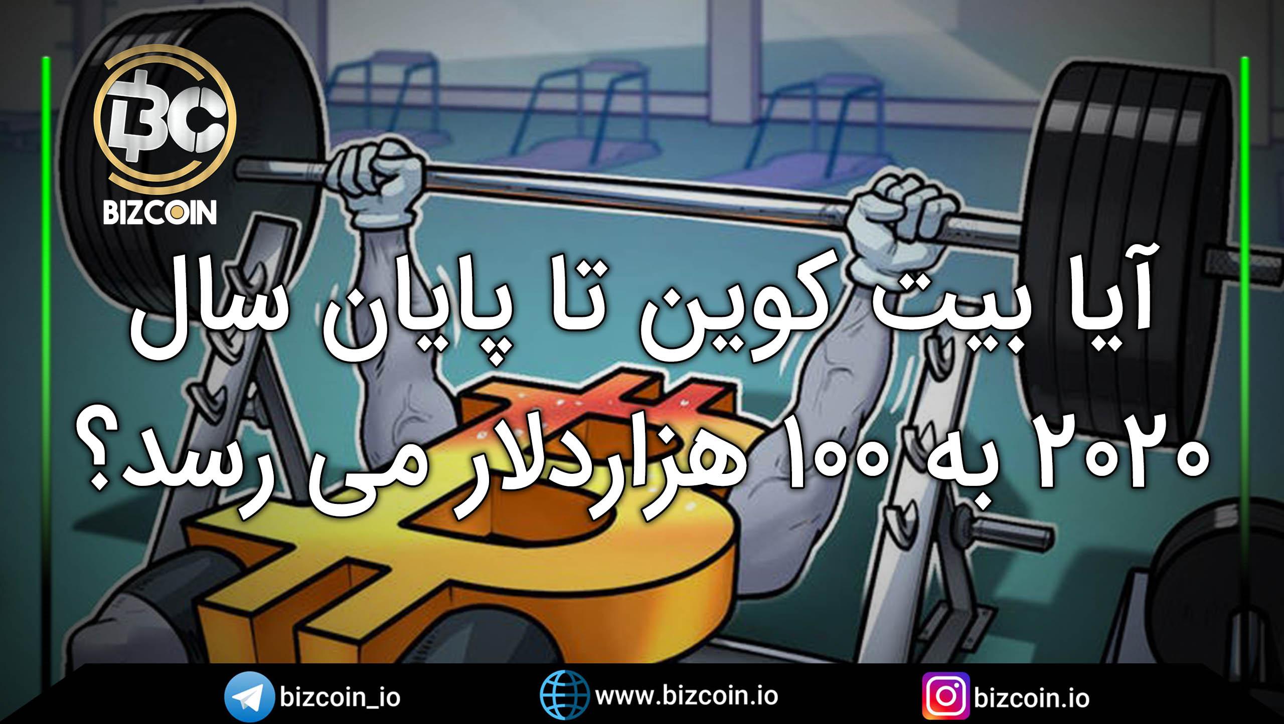 Will Bitcoin reach 100000 by the end of 2020 آیا بیت کوین تا پایان سال ۲۰۲۰ به ۱۰۰ هزاردلار می رسد؟