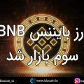 BNB currency became the third market 120x120 جدیدترین و مهمترین اخبار ارزهای دیجیتال