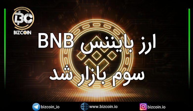 ارز بایننس BNB سوم بازار شد