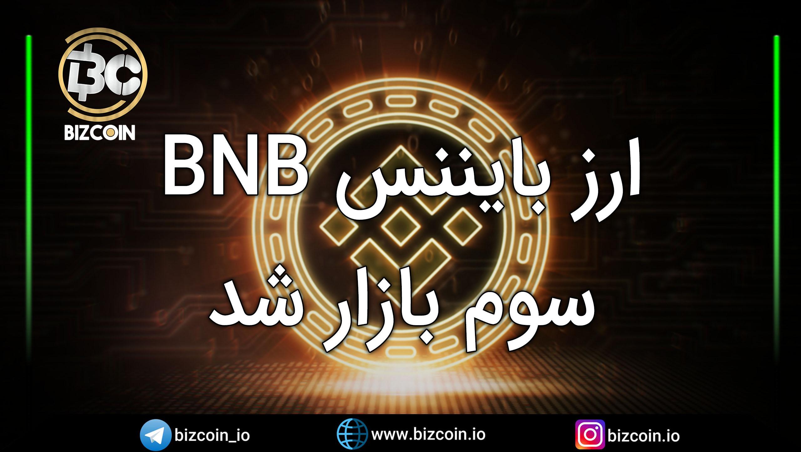 BNB currency became the third market ارز بایننس BNB سوم بازار شد