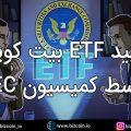 Bitcoin ETF approved by the SEC Commission 120x120 جدیدترین و مهمترین اخبار ارزهای دیجیتال