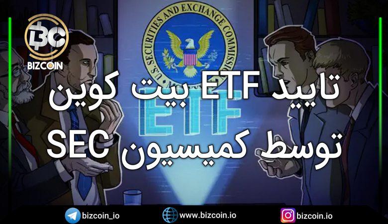 تایید ETF بیت کوین توسط کمیسیون SEC