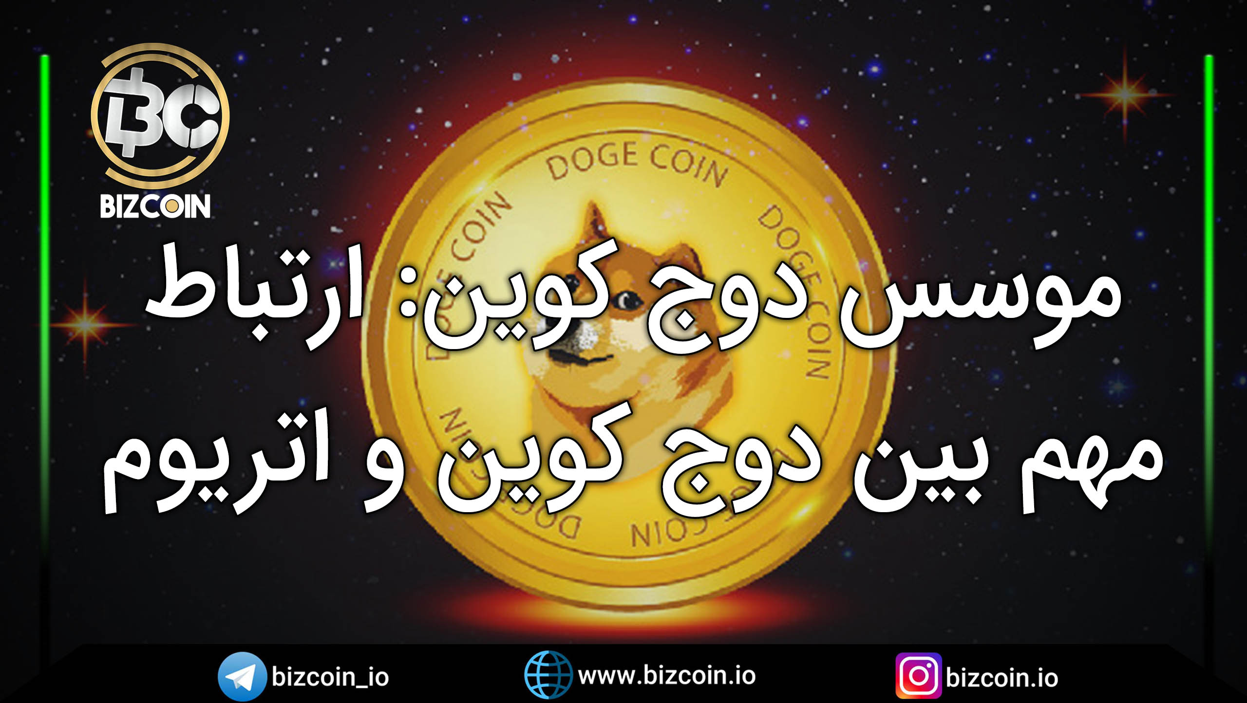 Founder of dogecoin An important link between dogecoin and ethereum موسس دوج کوین: ارتباط مهم بین دوج کوین و اتریوم