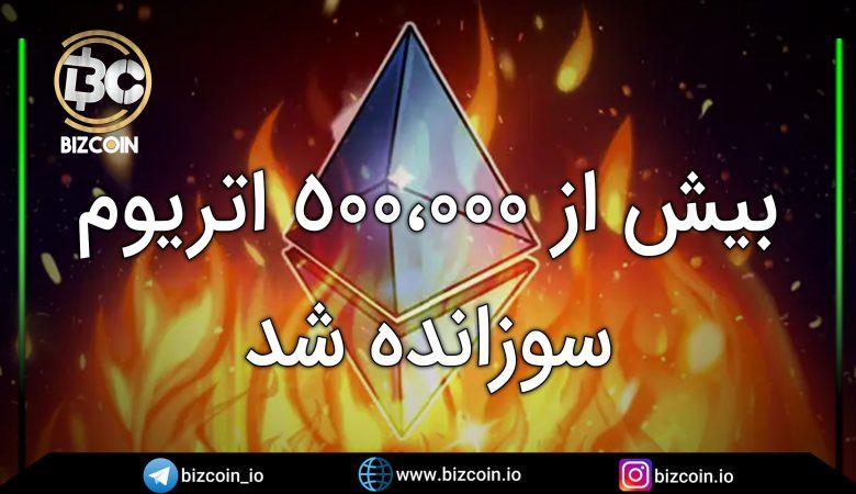 بیش از ۵۰۰،۰۰۰ ETH سوزانده شد