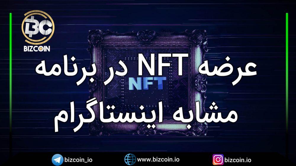 عرضه NFT در برنامه مشابه اینستاگرام