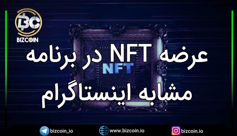 NFT release in a similar app to Instagram 780x450 جدیدترین و مهمترین اخبار ارزهای دیجیتال