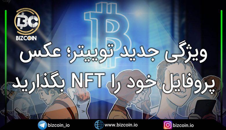 ویژگی جدید توییتر؛ عکس پروفایل خود را NFT بگذارید