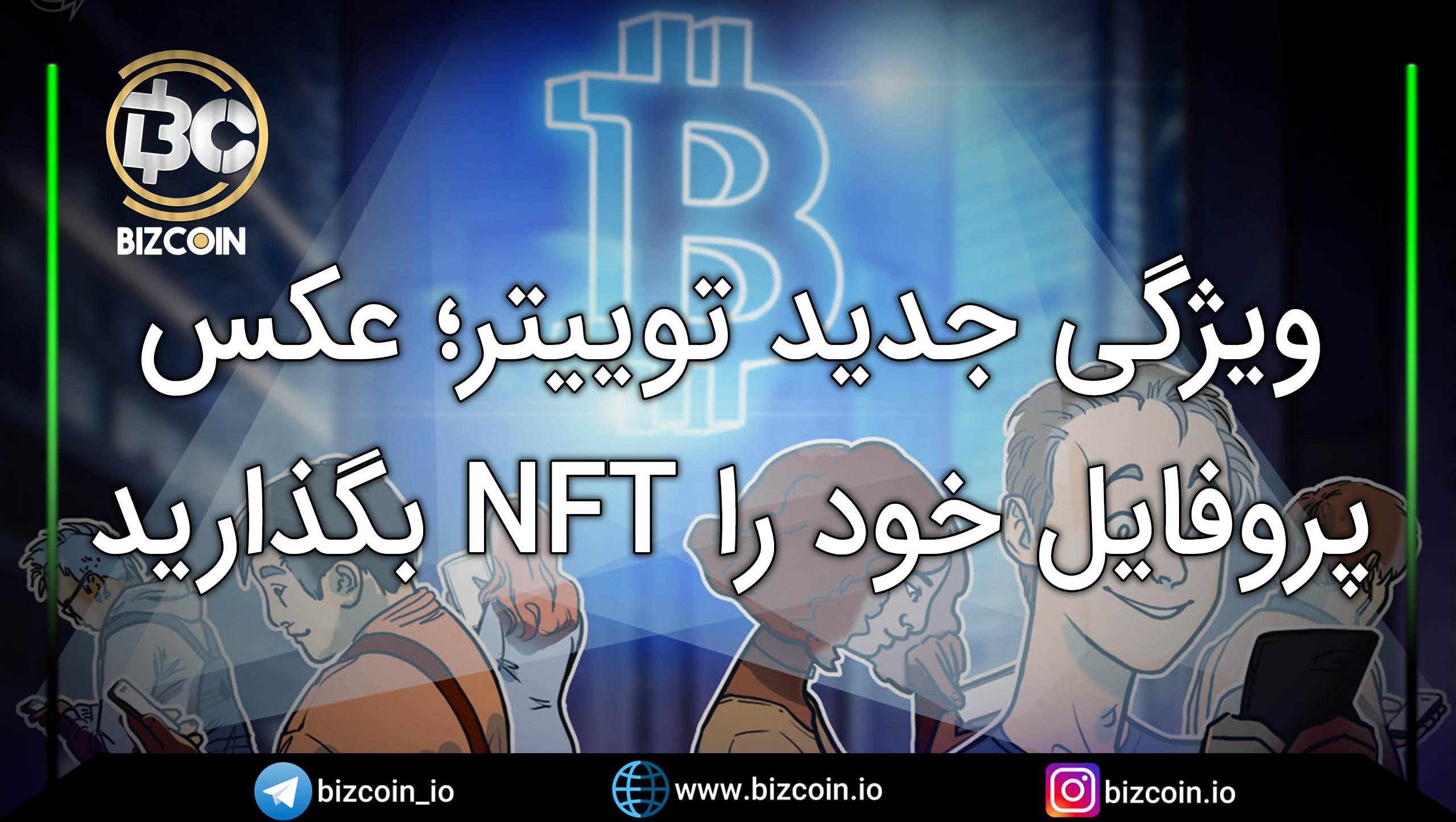 New Twitter feature NFT your profile picture 1 ویژگی جدید توییتر؛ عکس پروفایل خود را NFT بگذارید