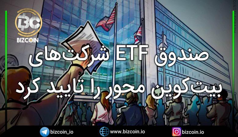 صندوق ETF شرکتهای بیتکوین محور را تایید کرد