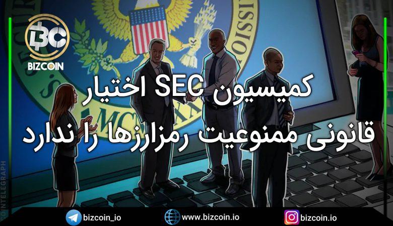 کمیسیون SEC اختیار قانونی ممنوعیت رمزارزها را ندارد