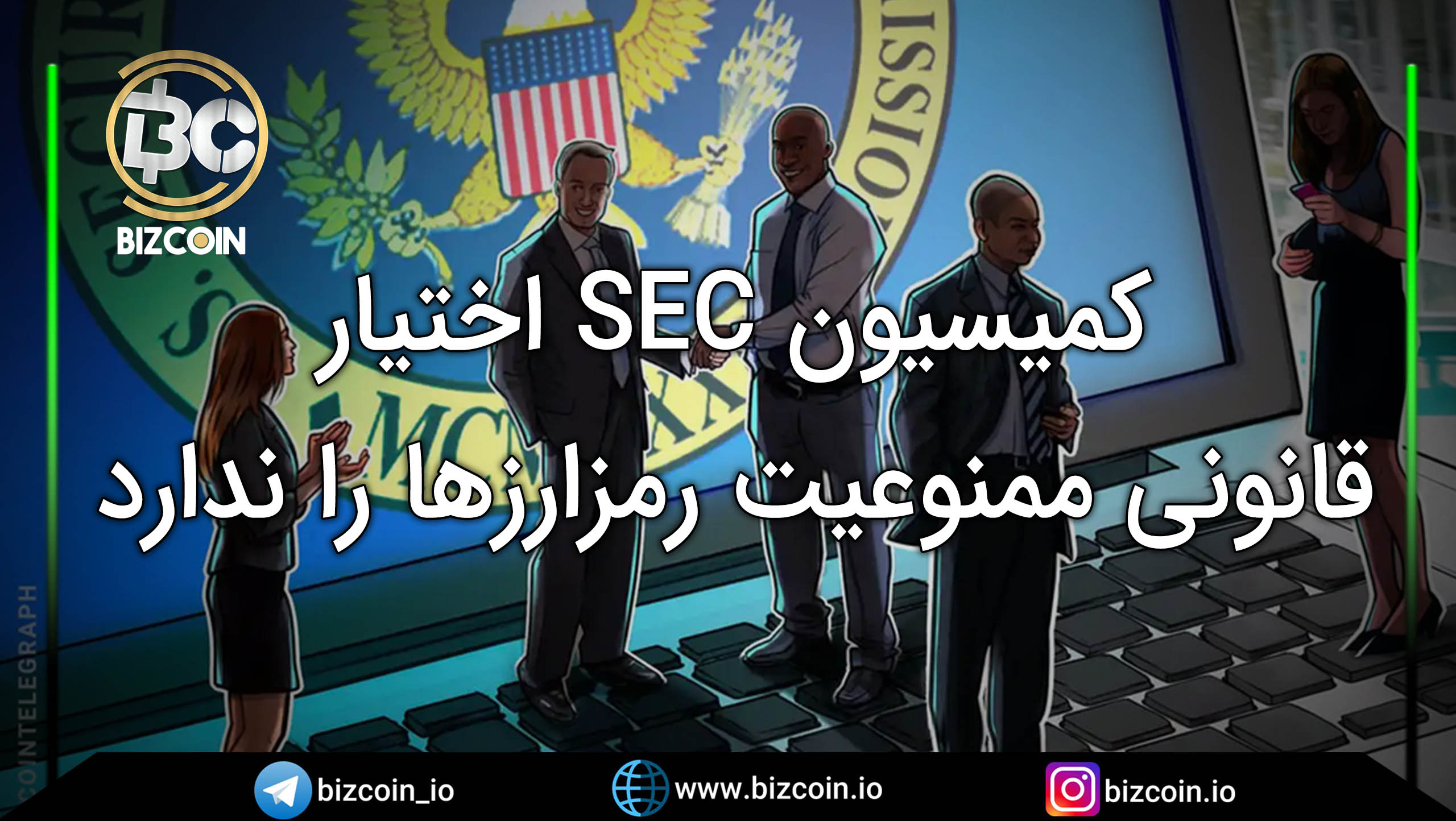 The SEC does not have the legal authority to ban cryptocurrencies کمیسیون SEC اختیار قانونی ممنوعیت رمزارزها را ندارد