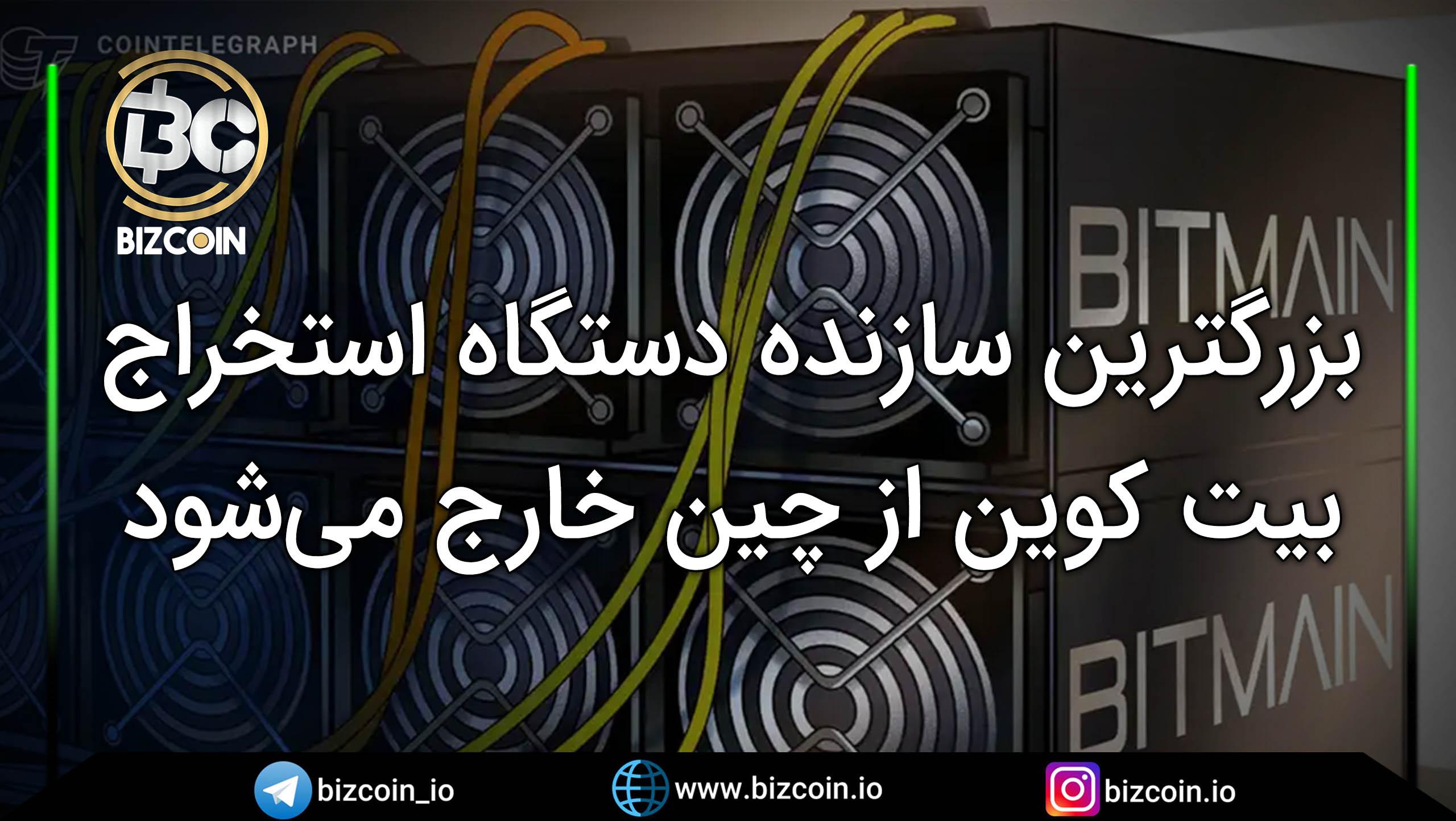 The largest manufacturer of bitcoin mining machine is exported from China بزرگترین سازنده دستگاه استخراج بیت کوین از چین خارج میشود