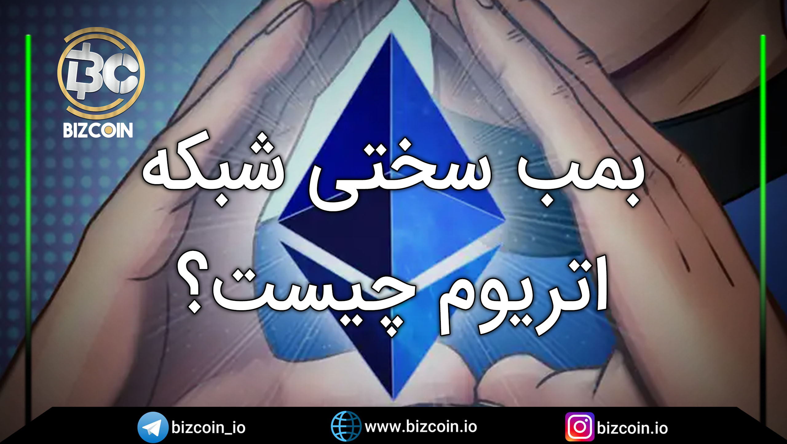 What is the ethereum Network Hardness Bomb بمب سختی شبکه اتریوم چیست؟